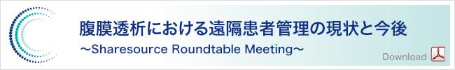 腹膜透析における遠隔患者管理の現状と今後 ~Sharesource Roundtable Meeting~